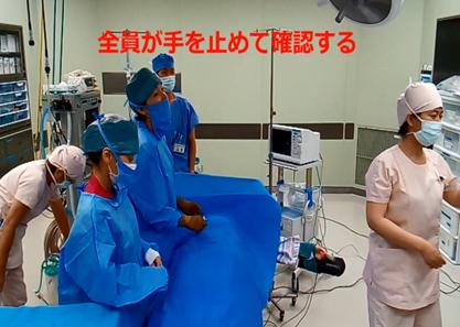 手術室タイムアウト
